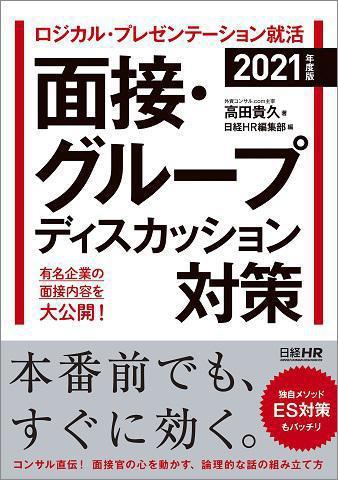 mensetsu2021_waku.jpg